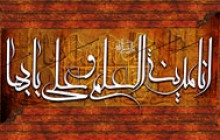 تصویر کتیبه / انا مدینه العلم و علی بابها / عید غدیر(به همراه فایل لایه باز)