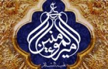 پوستر / عید غدیر / ان علیا امیر المومنین بولایه الله عزوجل عقدها فوق عرشه