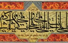 ۸ کتیبه مخصوص عید غدیر /به همراه فایل لایه باز (psd)