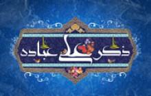 تصویر مذهبی / ولادت امام علی (ع) / ذکر علی عباده+ psd