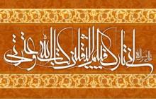 پوستر مذهبی / انی تارک فیکم الثقلین کتاب الله و عترتی(به همراه فایل لایه باز psd)