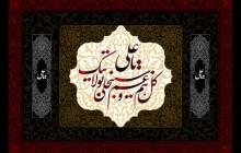 تصویر مذهبی / شهادت امام علی (ع) / کل هم و غم سینجلی بولایتک یا علی+psd