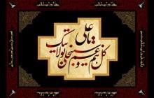 تصویر مذهبی / کل هم و غم سینجلی بولایتک یا علی / شهادت امام علی (ع)+psd