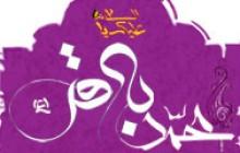 بنر و پوستر میلاد امام محمد باقر علیه السلام