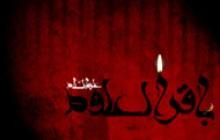 تصویر زمینه شهادت امام باقر (ع)
