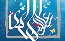 پوستر / میلاد امام هادی (ع)