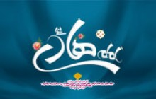 تصویر زمینه مخصوص میلاد امام هادی علیه السلام