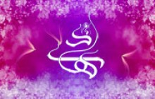 تصویر زمینه با نام مبارک امام هادی علیه السلام