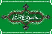 تصویر مذهبی / ولادت امام حسن مجتبی (ع) / السلام علیک یا حسن بن علی