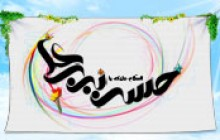 پیامک میلاد امام حسن علیه السلام