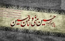 پوستر مذهبی / حسین منی و انا من حسین / (ارسال شده توسط کاربران)