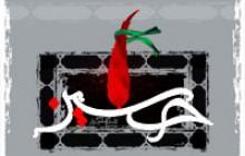 تصویر/ شهادت امام حسین (ع)