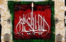 تصویر / محرم / السلام علیک یا اباعبدالله