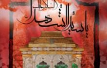 بنر / السلام علیک یا سید الشهداء(به همراه فایل لایه باز psd)