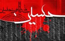 تصویر / شهادت امام حسین (ع) / حسین منی و انا من حسین(به همراه فایل لایه باز psd)