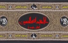 کتیبه / السلام علیک یا ابا عبد الله الحسین