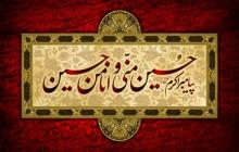 تصویر مذهبی / حسین منی و انا من حسین(به همراه فایل لایه باز psd)