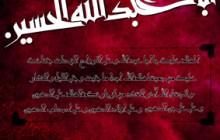 حاج محمدرضا طاهری / دانلود مداحی محرم ۱۳۸۸