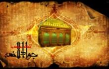 تصویر / شهادت امام جواد (ع)