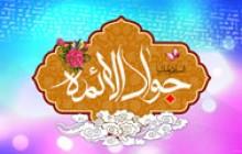 تصویر مذهبی / السلام علیک یا جواد الائمه(به همراه فایل لایه باز psd)