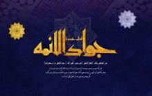 پوستر مذهبی / میلاد امام جواد (ع)(به همراه فایل لایه باز psd)