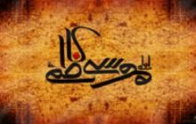 تصویر به مناسبت شهادت امام موسی کاظم علیه السلام