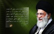 دانلود سخنرانی های مقام معظم رهبری پیرامون انقلاب اسلامی
