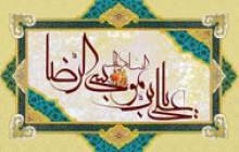 تصویر / میلاد امام رضا (ع) (به همراه فایل لایه باز psd)