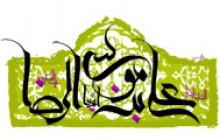 تصویر زمینه یا علی بن موسی الرضا
