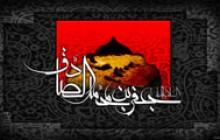 السلام علیک یا جعفر بن محمد الصادق / شهادت امام صادق (ع)