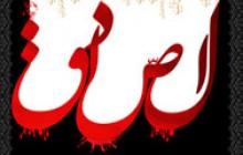 پوستر / شهادت امام صادق (ع) (به همراه فایل لایه باز psd)