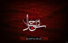 تصویر / شهادت امام سجاد