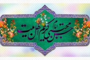 پوستر مذهبی / میلاد امام حسن مجتبی/ (ارسال شده توسط کاربران)