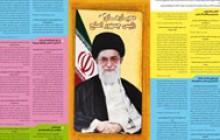 بروشور بیانات امام خامنه ای درباره رئیس جمهور اصلح و انتخابات شورای اسلامی شهر و روستا