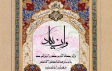 تصویر قرآنی / و ان یکاد(به همراه فایل لایه باز psd)