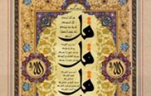 تصویر قرآنی / چهار قل(به همراه فایل لایه باز psd)