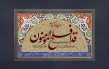 تصویر قرآنی / قد افلح المومنون(به همراه فایل لایه باز psd)