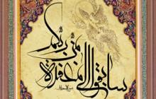 تصویر قرآنی / سابقوا الی مغفره من ربکم(به همراه فایل لایه باز psd)