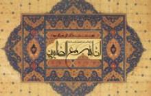 تصویر قرآنی / ان الله مع الصابرین(به همراه فایل لایه باز psd)