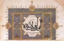 تصویر قرآنی / أَلَیْسَ اللَّهُ بِکَافٍ عَبْدَهُ به همراه فایل لایه باز (psd)