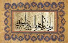 تصویر قرآنی / و ان ربک لهو العزیر الرحیم(به همراه فایل لایه باز psd)