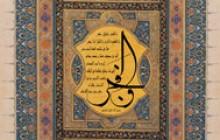 تصویر قرآنی / والفجر