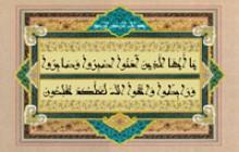 تصویر قرآنی / آیه ۲۰۰ سوره آل عمران(به همراه فایل لایه باز psd)