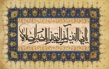 تصویر قرآنی / یا ایها الذین آمنو استعینوا بالصبر و الصلاه + psd