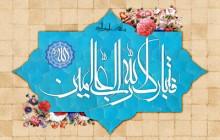 تصویر قرآنی / فتبارک الله رب العالمین(به همراه فایل لایه باز psd)