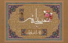تصویر قرآنی / حسبی الله لا اله الا هو علیه توکلت(psd)