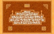 پوستر قرآنی / سوره اخلاص(به همراه فایل لایه باز psd)