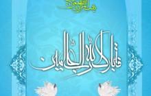 تصویر قرآنی / (ارسال شده توسط کاربران)