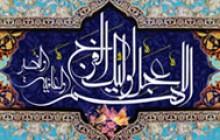 تصویر / اللهم عجل لولیک الفرج و العافیه و النصر