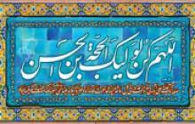 تصویر کتیبه دعای سلامتی امام زمان (عج) به همراه فایل لایه باز (psd)